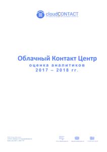 Облачный Контакт центр - Оценка аналитиков 2017-2018 1st page